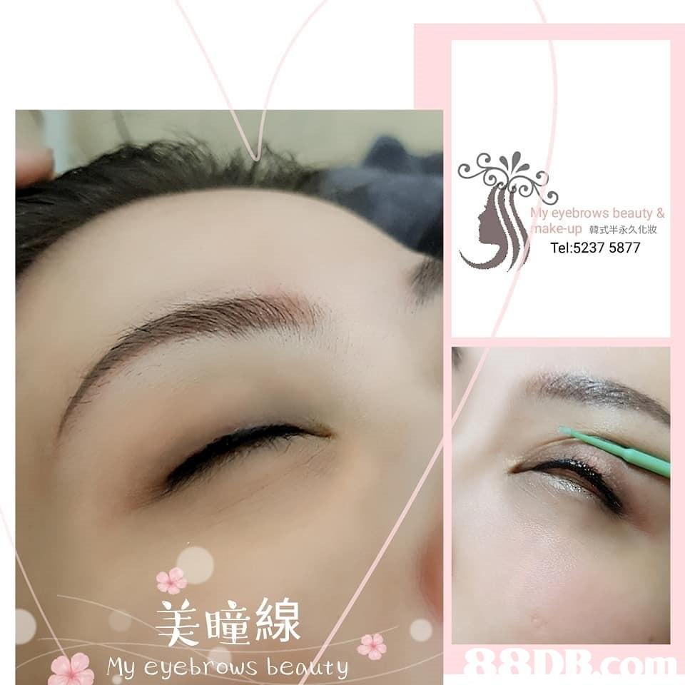 My eyebrows beauty 8 nake-up韓式半永久化妝 Tel:5237 5877 美瞳線 Mu eyebrows beoutu  eyebrow,eyelash,beauty,eye,eye shadow