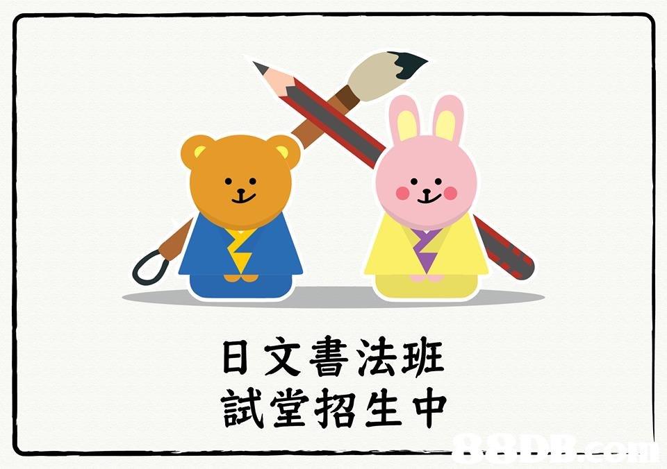 日文書法班 試堂招生中  text,yellow,mammal,vertebrate,cartoon