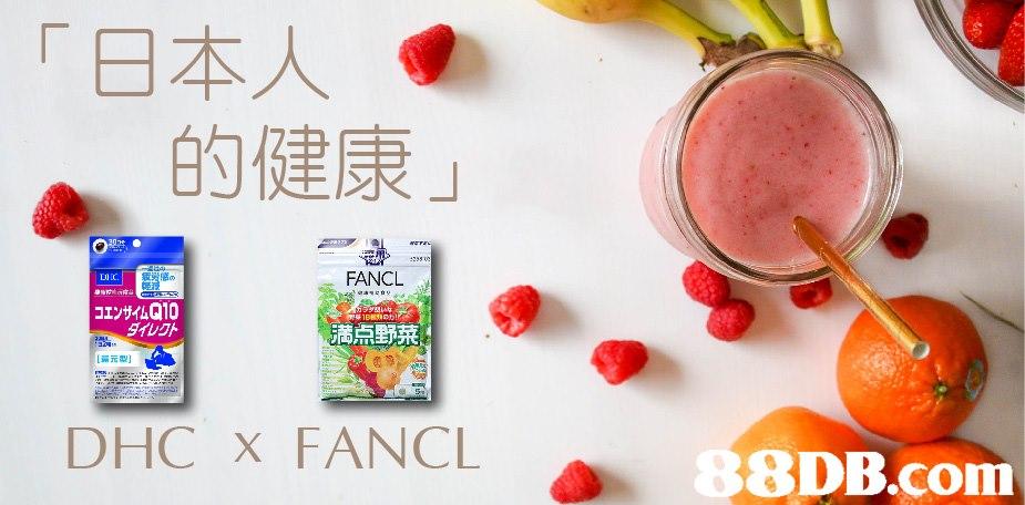 「日本人 的健康」 感の FANCL コエンザイムQ10 ダイレクト 満点野菜 เต元副 DHC x FANCL   product,fruit,superfood,drink,juice