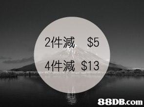 2件減$5 4件減$13   water,black and white,text,daytime,font