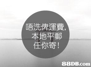 唔洗俾運費 本地平郵 任你寄!   text,font,logo,