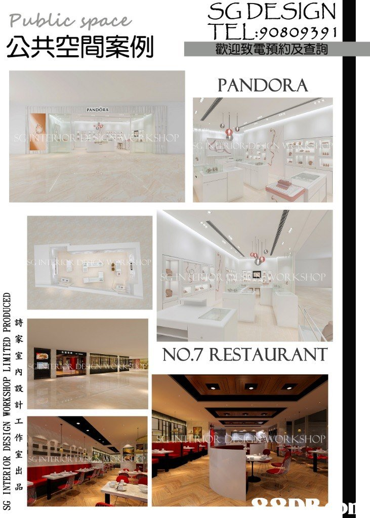 Public space 公共空間案例 SG DESIGN TEL:9o809391 歡迎致電預約及查詢 Danes PANDORA PANDORA SHOP 屈丽丽 NO.7 RESTAURANT WORKSHOP 詩家室內設計工作室出品  furniture,product,
