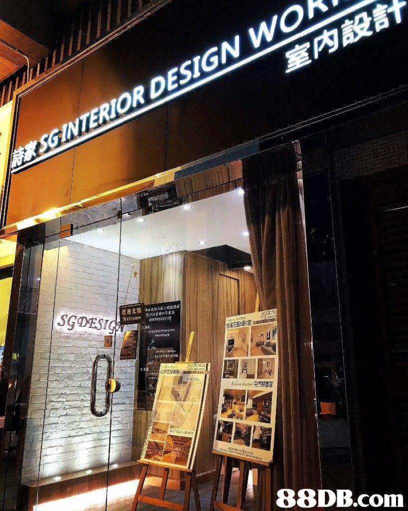 室内設計 家SG INTERIOR DESIGN WOR SCDESI Welenme 郎翞翾韃洶