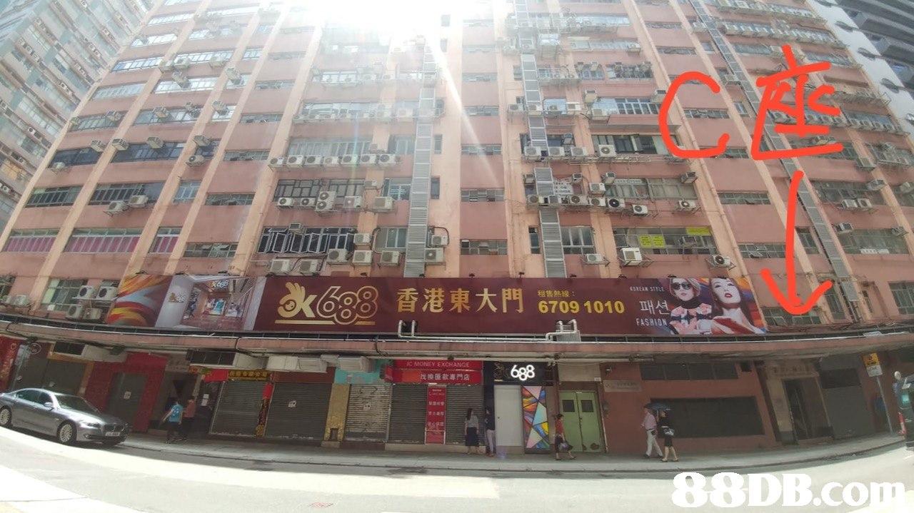 租售熱線 dkG 香港東大門07091010 Dive FASHION MONEY EXCHANGE com  metropolitan area,building,urban area,mixed use,condominium
