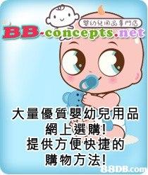 黝 3013 BB.concepts.net 大量優質嬰幼兒用品 網上選購! 提供方便快捷的 購物方法! DB.com  facial expression,text,nose,product,cartoon