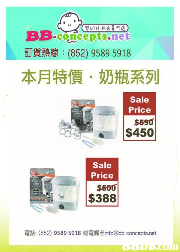 BB-concepts.net 訂貨熱線: (852) 9589 5918 本月特價.奶瓶系列 Sale Price $590 $450 Sale Price $500 $388 電話: (852) 9589 5918或電郵至info@bb-concepts.net  product,product,water,kitchen appliance,line