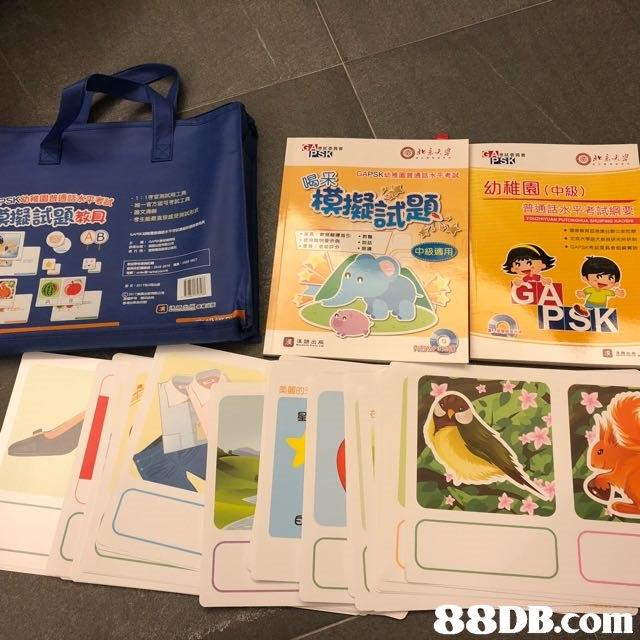 幼稚園(中級) 擬試题 AB 中級適用 8DB.com  yellow,text,product,games,product