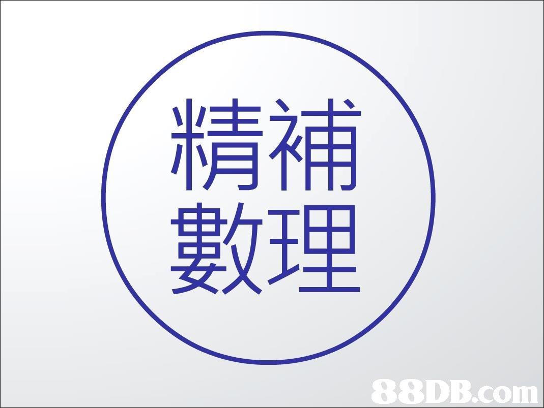 精補 數理   text,font,line,area,logo
