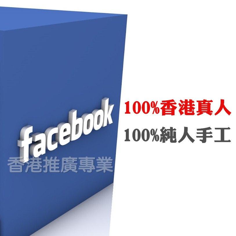 hoO 香椿推廣專業 100%香港真人 100%純人手! aC  Product,Font,Text,