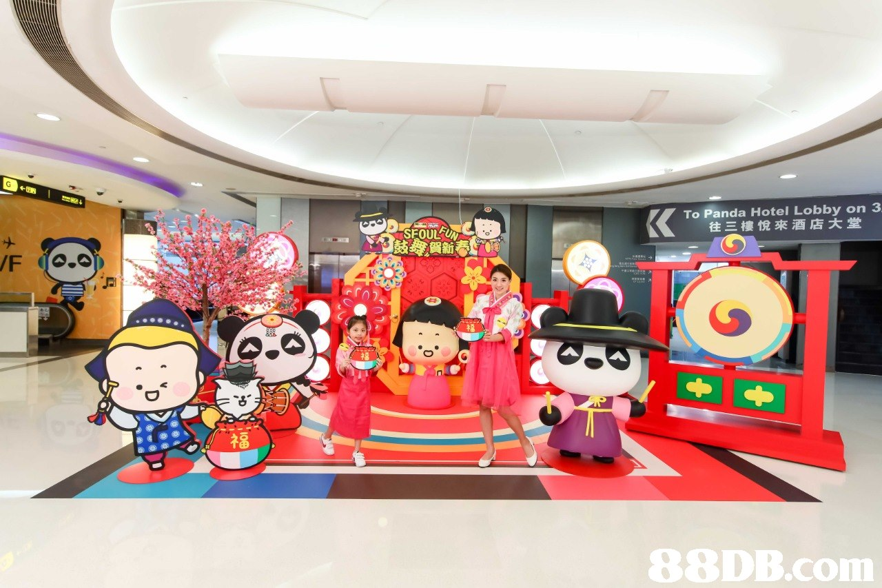 To Panda Hotel Lobby on 3 往三樓悅來酒店大堂 ナ /F 賀新春 걍 /福   Cartoon,Interior design,Toy,Room,Animation
