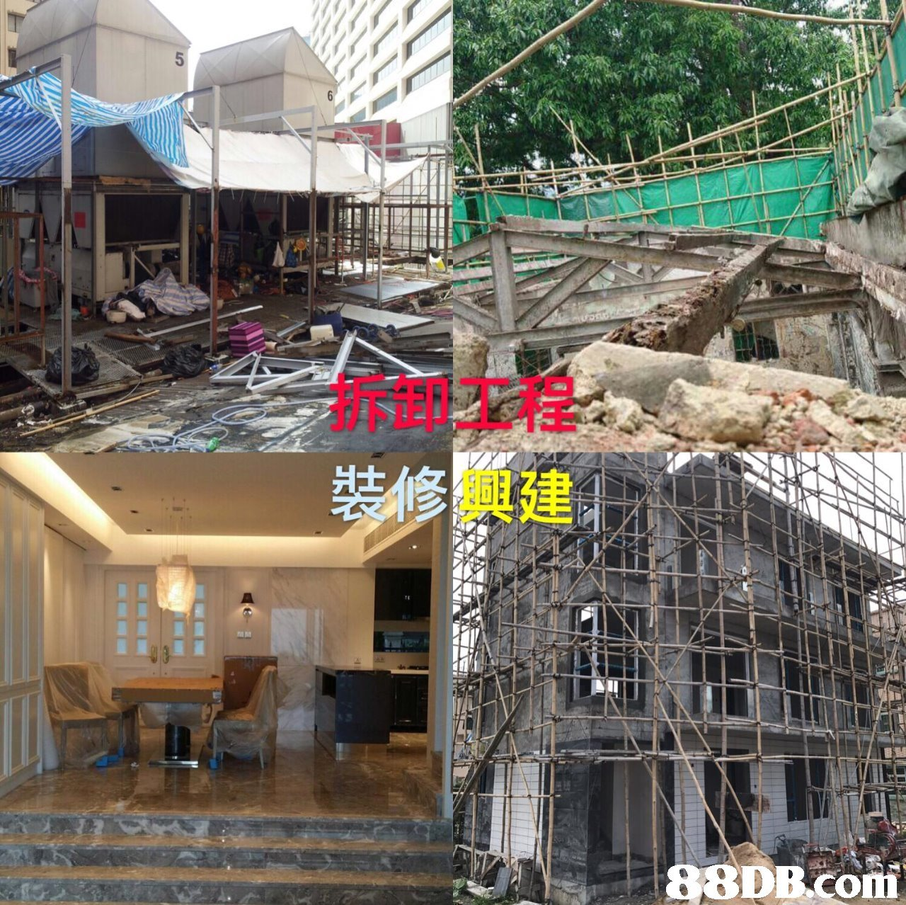 拆卸工程 興建 88DB.conm  Property,Building,Architecture,House