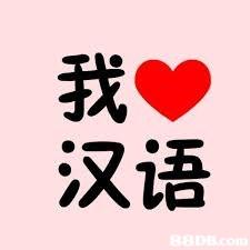 我. 汉语  Text,Font,Love,Heart