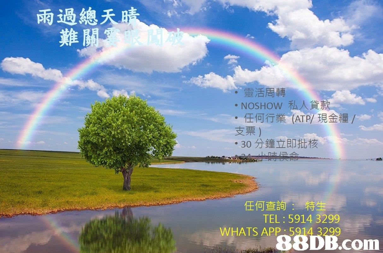 雨過總天 難 靈活周轉 , NOSHOW私人貸 ·任何行業 (ATP/現金糧/ 支票) . 分鐘立即批核 30 任何查詢, 特 寸 TEL:5914 3299 WHATS APP: 5914 3299 HBBDB.com  Natural landscape,Sky,Nature,Rainbow,Daytime