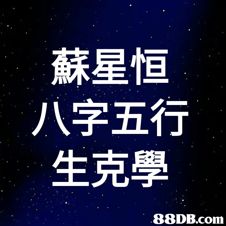蘇星恒 八字五行 生克學   Text,Font,Sky,Graphic design,Illustration