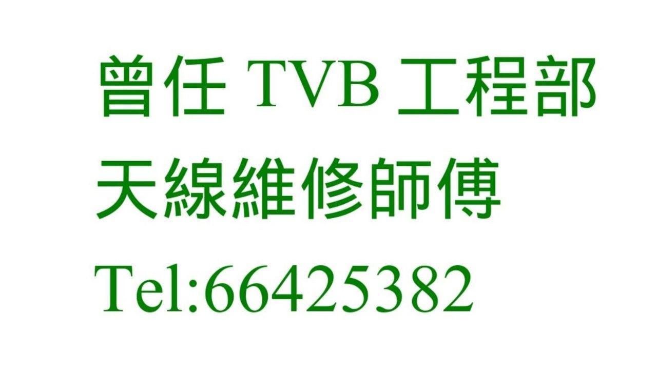 曾任TVB工程部 天線維修師傅 Tel:66425382  Text,Green,Font,Line,