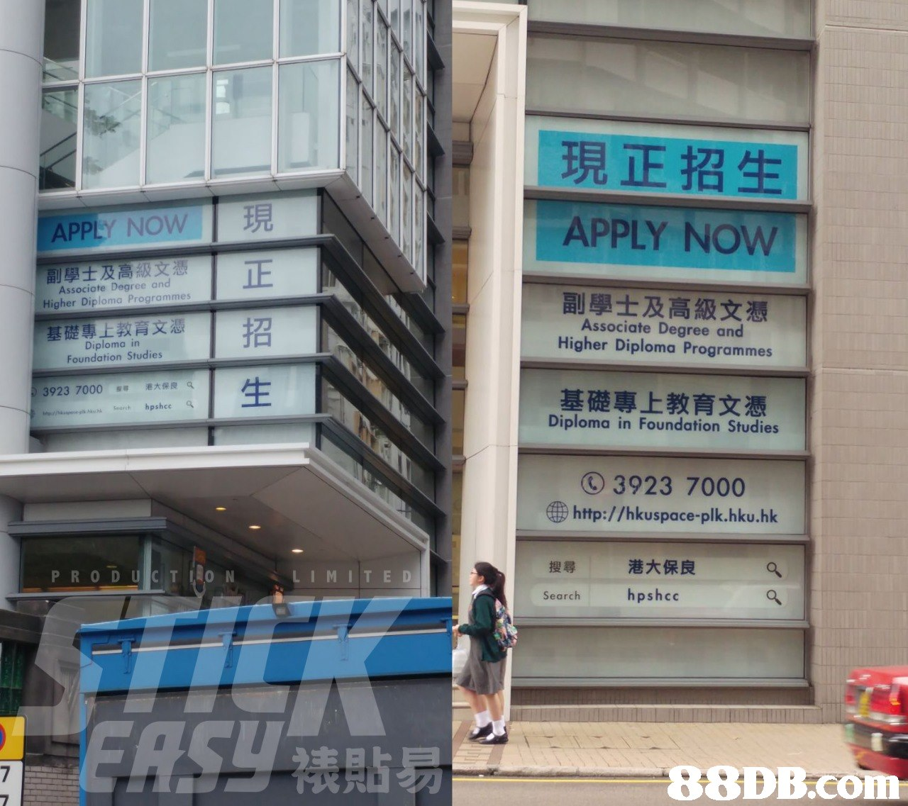 現 正招生11 APPLY NOW APPLY NOW 副學士及高級文憑 Associate Degree and Higher Diploma Programmes 1E 副學士及高級文憑 基礎專上教育文憑 Diploma in Foundation Studies Associate Degree and Higher Diploma Programmes 生 基礎專上教育文憑 Diploma in Foundation Studies 3923 7000 騲 港大保良 ⓒ 3923 7000 ㊧ http://hkuspace-plk.hku.hk 搜尋 港大保良 Searchhpshcc LIMITED 貼易   Building,Commercial building,Signage,