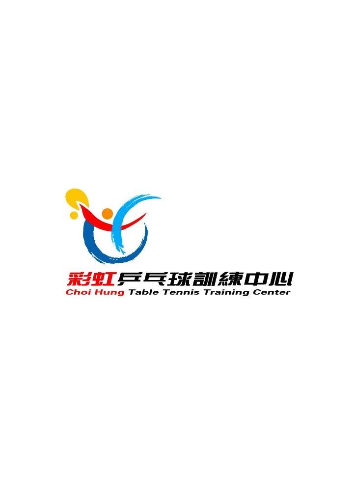彩虹乒乓球訓練中進1 Choi Hung Table Tennis Training Center  Logo,Text,Font,Line,Brand