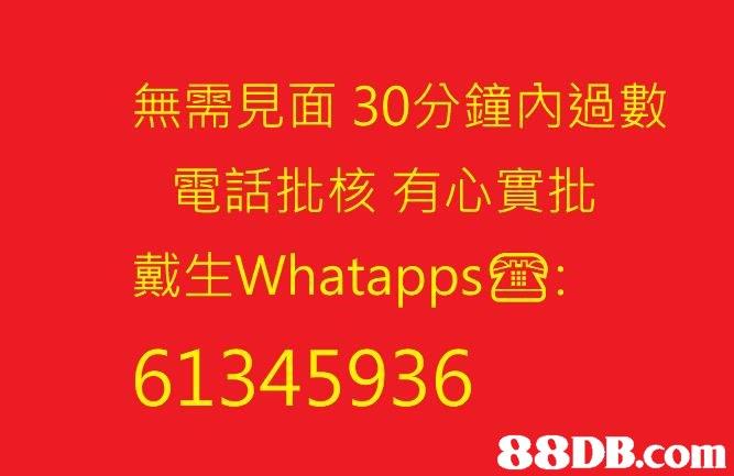 無需見面30分鐘內過數 電話批核有心實批 戴生Whatapps : 61345936 电戸   Text,Font,Red,Yellow,Orange