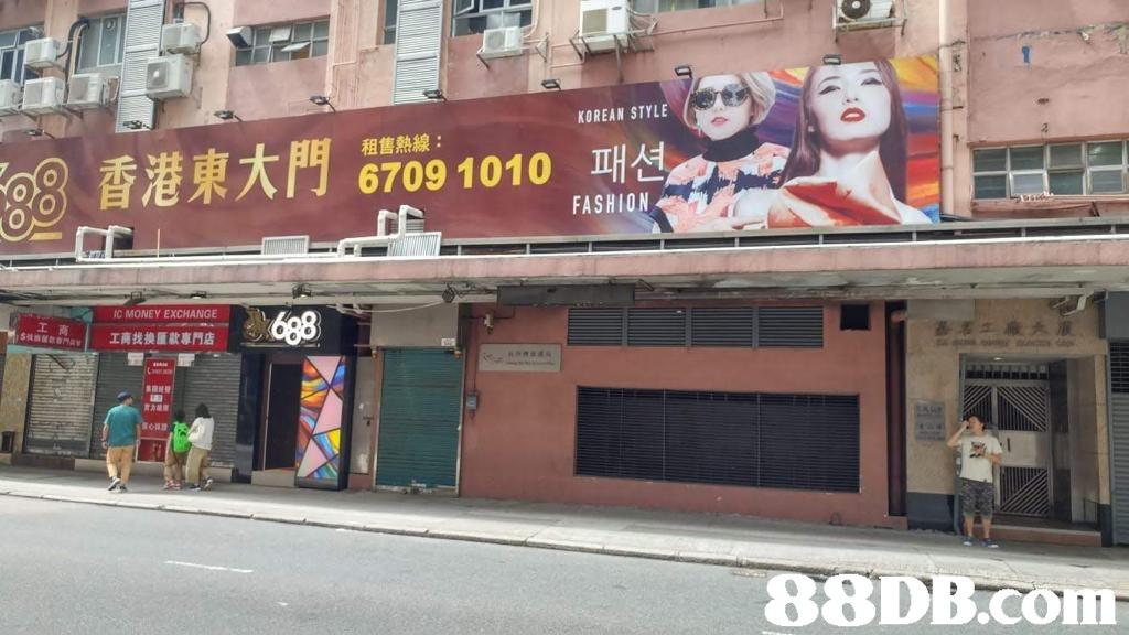KOREAN STYLE 租售熱線: 98香港東大門 6709 1010 패션 FASHION 工商   Building,Advertising,Facade,