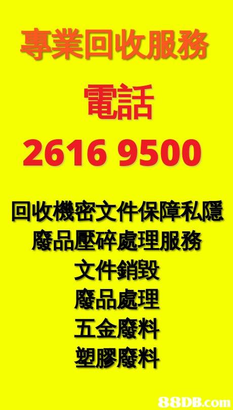 專業回收服務 電話 2616 9500 回收機密文件保障私隱 廢品壓碎處理服務 文件銷毀 廢品處理 五金廢料 塑膠廢料   Text,Font,Yellow,Line