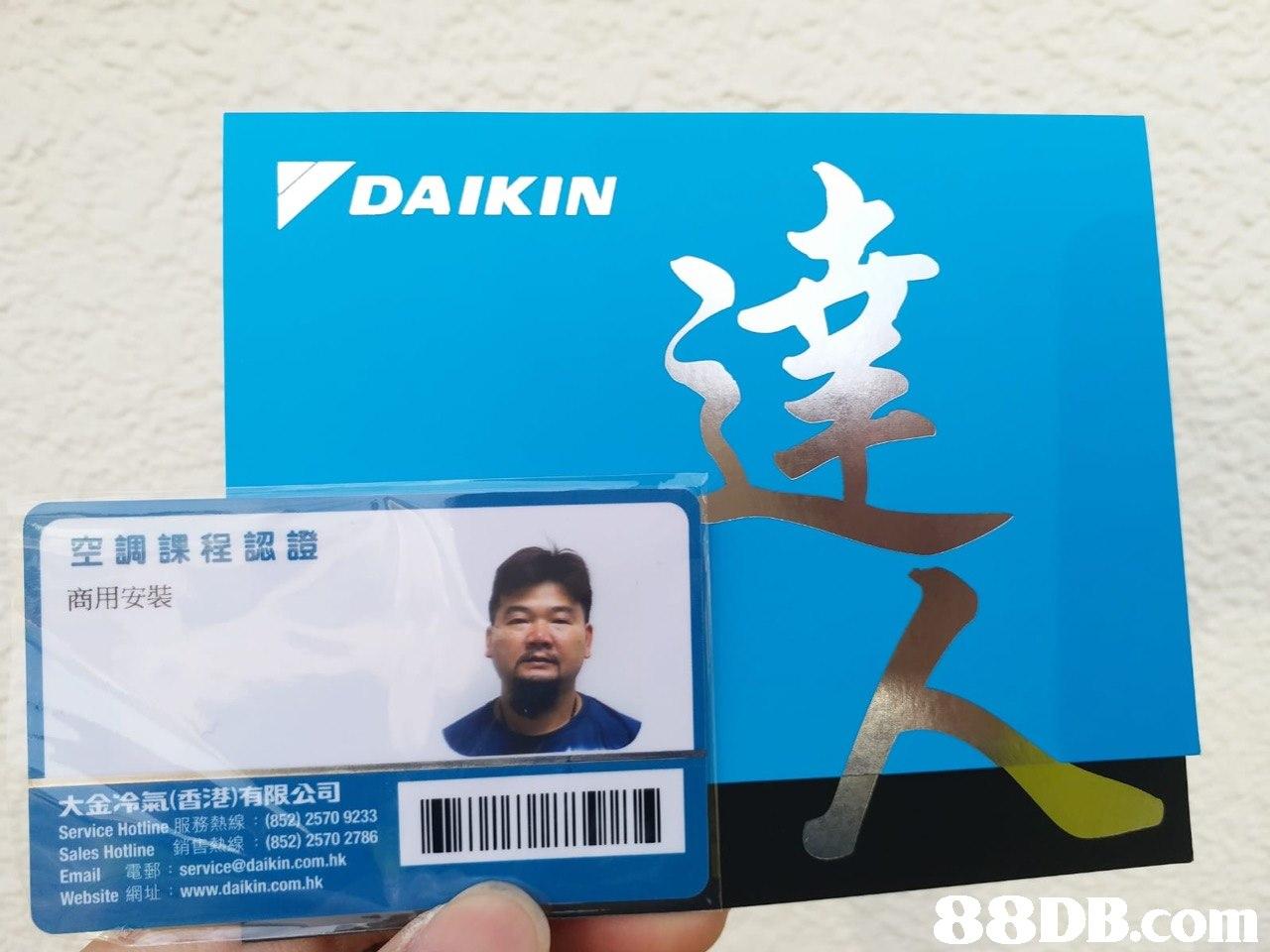 DAIKIN 空調課程認證 商用安裝 大金冷氣(香港)有限公司 Service Hotline,服務熱線: 522570 9233 Sales Hotline Email 電郵: service@daikin.com.hk Website網址: www.daikin.com.hk (852) 2570 2786   Font,Paper product,