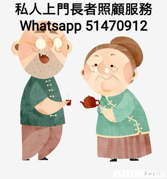私人上門長者照顧服務 Whatsapp 51470912 3,11 1.71t  Cartoon,Illustration,