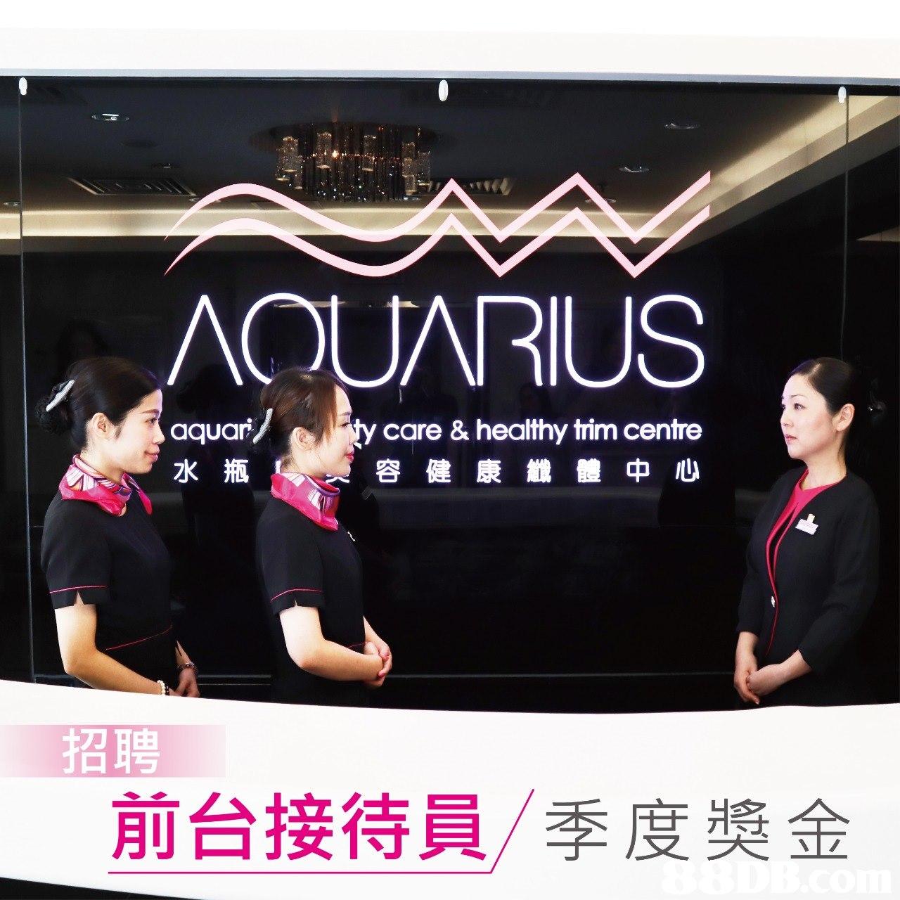 AQUARIUS aquar/y care & healthy trim centre 水瓶 容健康畿體中心 招聘 前台接待員/季度奬金  Font,Stage,