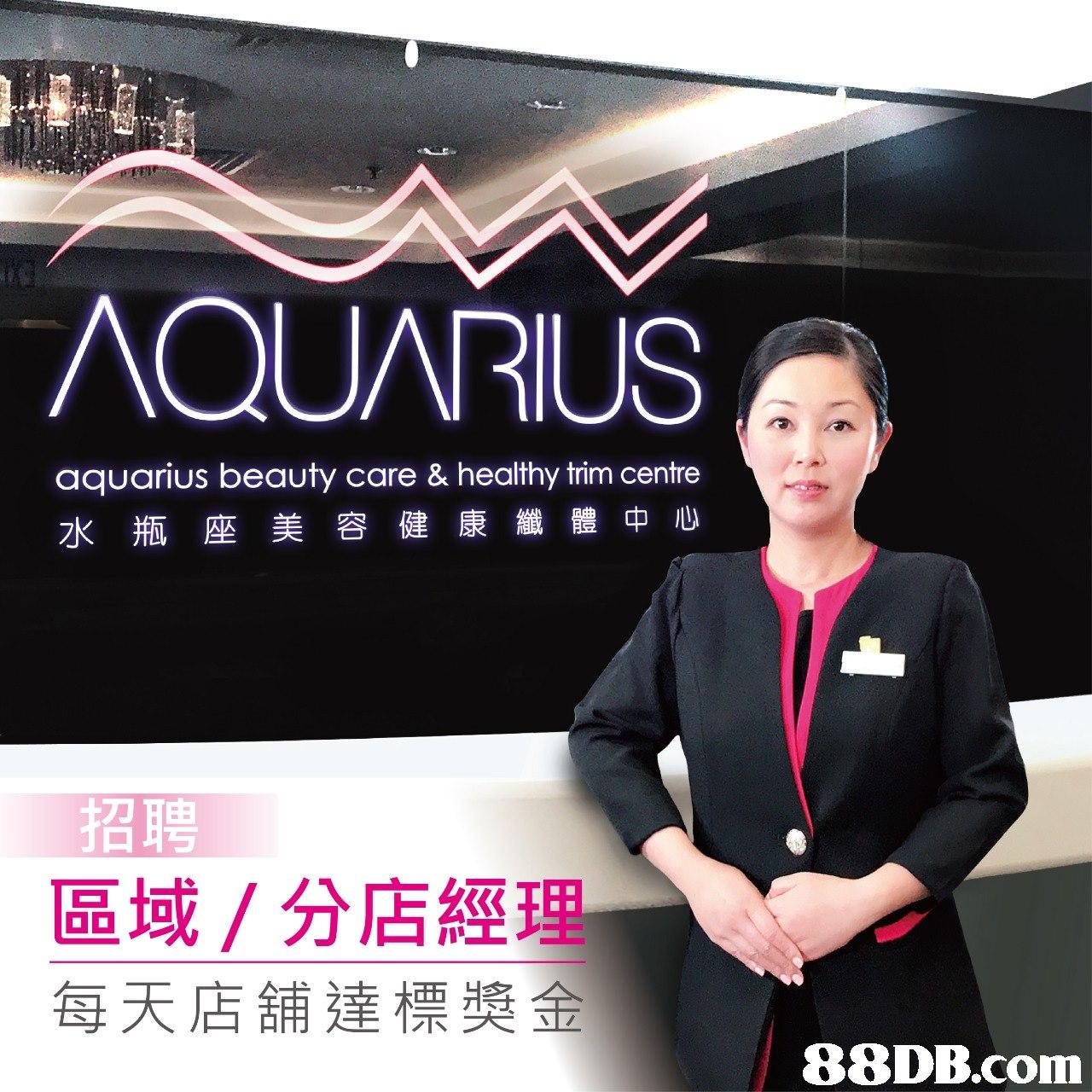 AQUARIUS aquarius beauty care & healthy trim centre 水瓶座美容健康纖體中心 區域〈分店經理 每天店舖達標奬金   Font