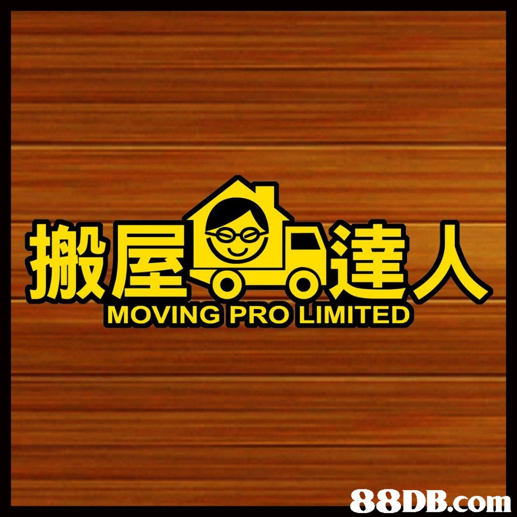 搬屋 達人! MOVING PRO LIMITED   Text,Yellow,Font,Wood,