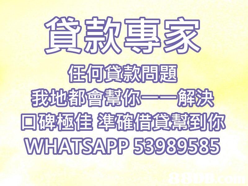 何貸款問題 我 地郁 會幫你一一-G燿決 口碑極佳準確借貸 倒你 WHATSAPP 53989585 代 封  Text,Font,Line,Yellow,Design