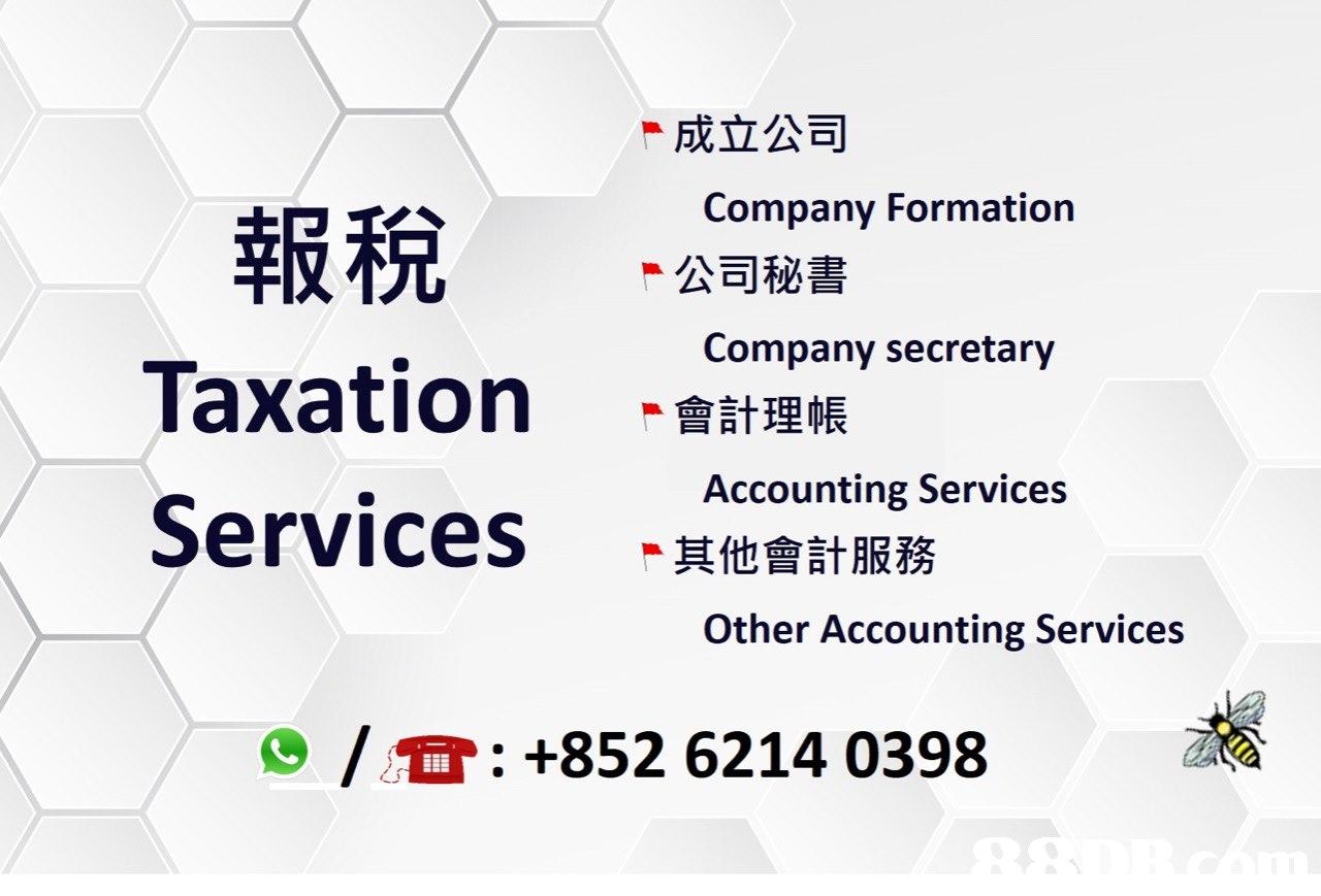 成立公司 報稅ー公Company Formation Taxation-會計理帳 Services-其他會計服務 secretary Accounting Services Other Accounting Services S +852 6214 0398  Text,Font,Line