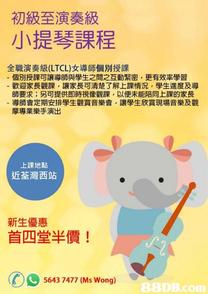 初級至演奏級 小提琴課程 全職演奏級(LTCL)女導師個別授課 個別授課可讓導師與學生之間之互動緊密,更有效率學習 歡迎家長觀課,讓家長可清楚了解上課情況,學生進度及導 師要求;另可提供即時視像觀課,以便未能陪同上課的家長 導師會定期安排學生觀賞音樂會,讓學生欣賞現場音樂及觀 摩專業樂手演出 上課地點 近荃灣西站 新生優惠 首四堂半價! 5643 7477 (Ms Wong)   Text,