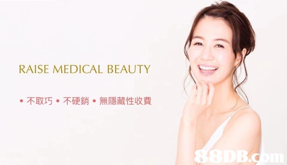 RAISE MEDICAL BEAUTY ·不取巧.不硬銷.無隱藏性收費 B.c  Face,Skin,Chin,Facial expression,Nose