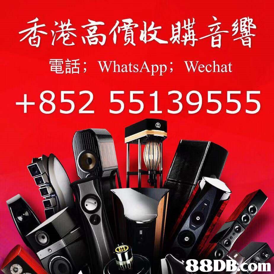 香港高價收購音響 電話; WhatsApp: Wechat +852 55139555 88Dcom  Product,Font,