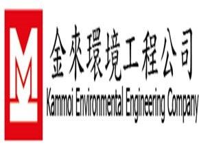 金來環境工程公司  Text,Font,White,Red,Line