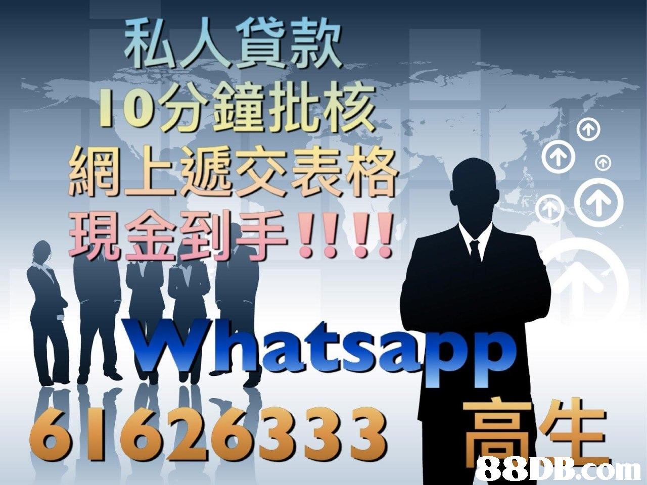 "代士 小/ , 10分鐘批核 網上遞交表格, g."" Whatsapp 61626333 高生 88DB.co In  Font,"