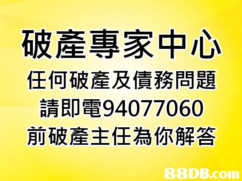 破產專家中心 任何破產及債務問題 請即電94077060 前破產主任為你解答   Text,Font,Yellow,Line,