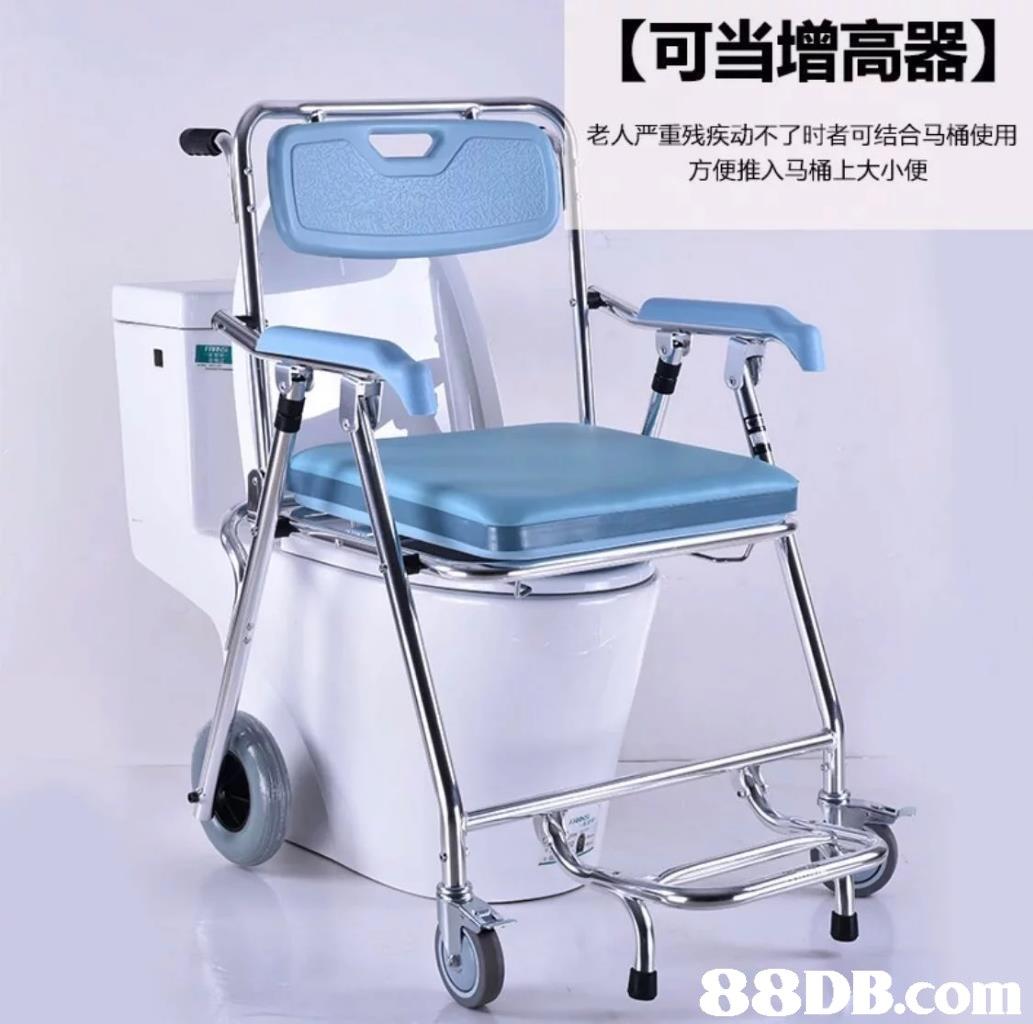 【可当增高器】 老人严重残疾动不了时者可结合马桶使用 方便推入马桶上大小便   Medical equipment,Product,Chair,Stretcher,Folding chair