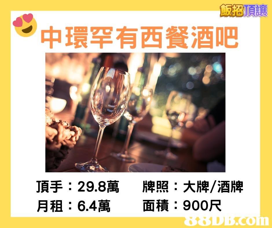 2EZT頁讓 中環罕有西餐酒吧 頂手: 29.8萬 月租: 6.4萬 牌照:大牌/酒牌 面積: 900尺  Font
