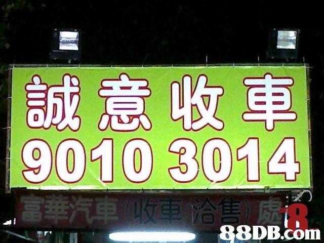 誠意收車 9010 3014   Electronic signage,Signage,Font,Display device,Technology