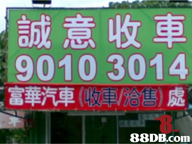 誠意收車 9010 3014 8   Signage,Sign,Advertising,Street sign,Font