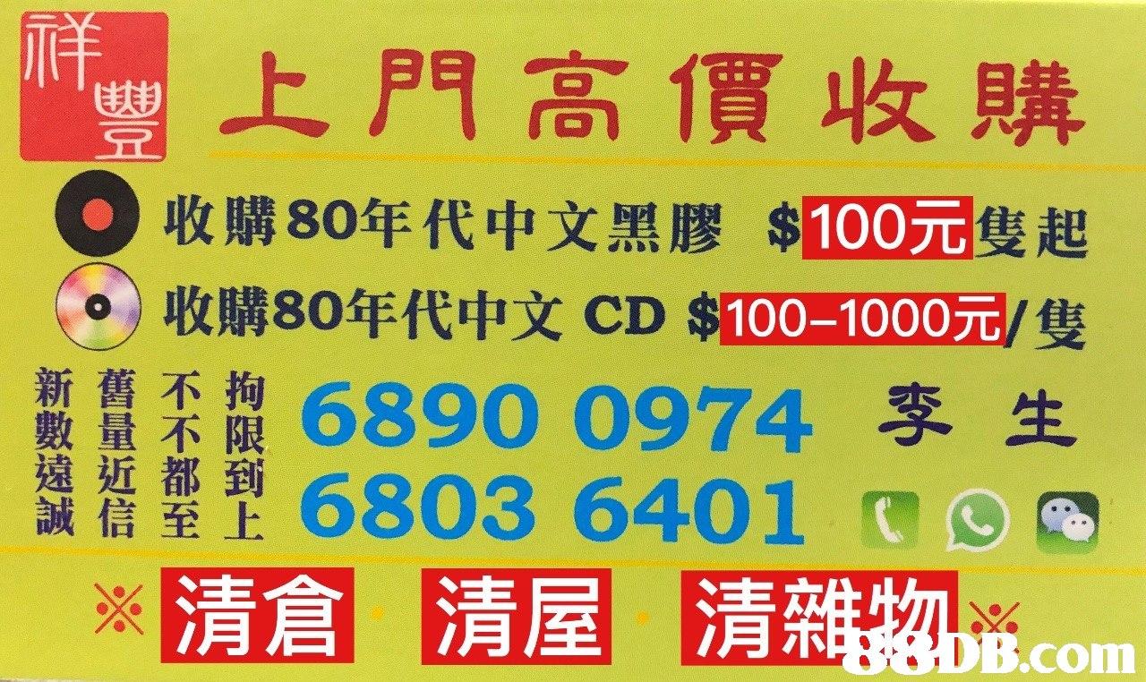 上門高價收購 收購80年代中文黑膠 隻起 收騁80年代中文CD $100-1000元/隻 ES 100元 新舊不拘 數量不限 遠近都到 誠信至上 168900974李生 6803 6401 o 清倉 清屋 清雜名be.com  Font,Text,Line