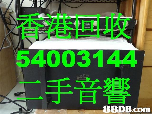 香港回收 54003144 二手音響 也了   Green,Font,Technology,Electronic device
