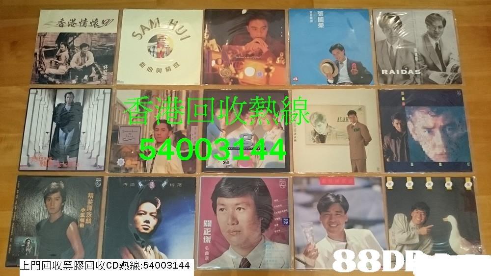 張 香港情.// ,» e 4與 香港回收熱線 54003144 ALA 精選 精 裝 生詠 麟 正 傑 名 曲 上門回收黑膠回收CD熱線:54003144  Forehead,Paper,Art,Paper product,