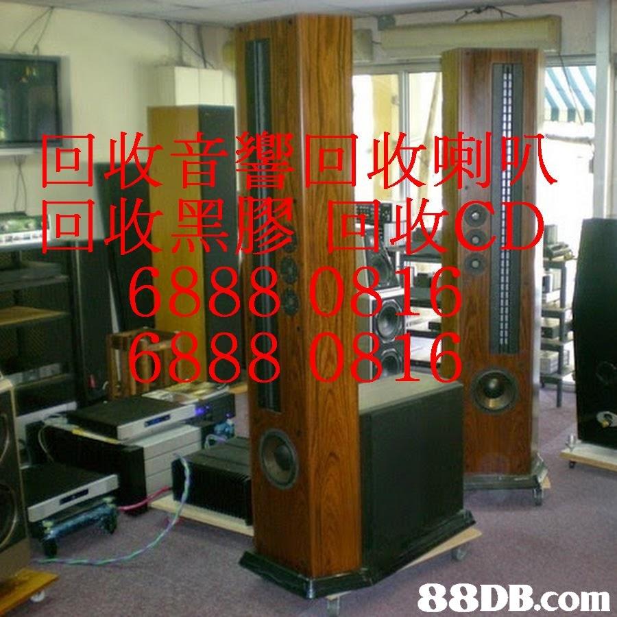 回收音響回收喇叭 回收黑膠 回收CD 6888 0816 6888 0816   Room,Machine,Technology,Door,Electronic device