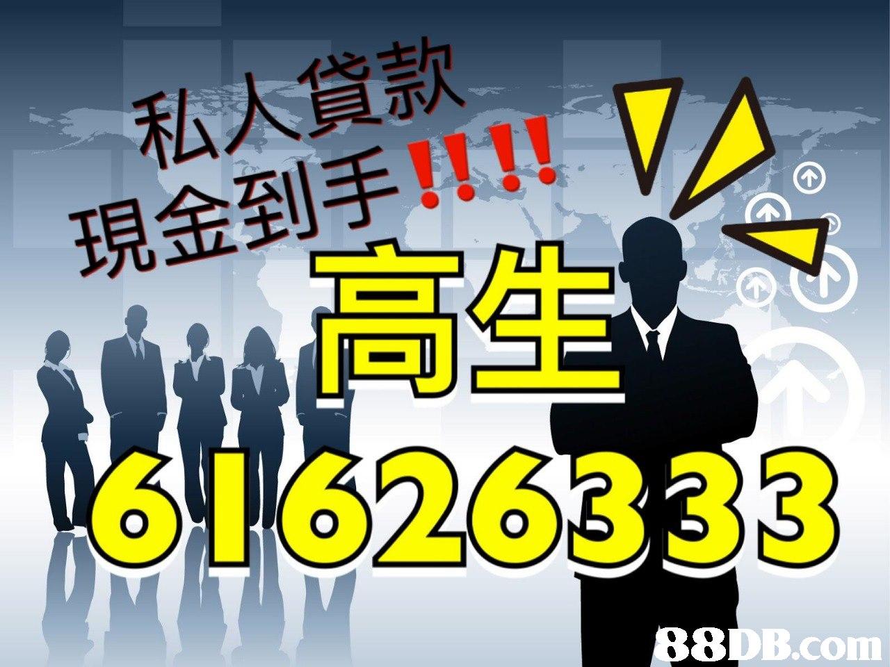 私人貸款 現金到手111TV 高生 61626333 B.com  Font,Text,Team,Graphic design,