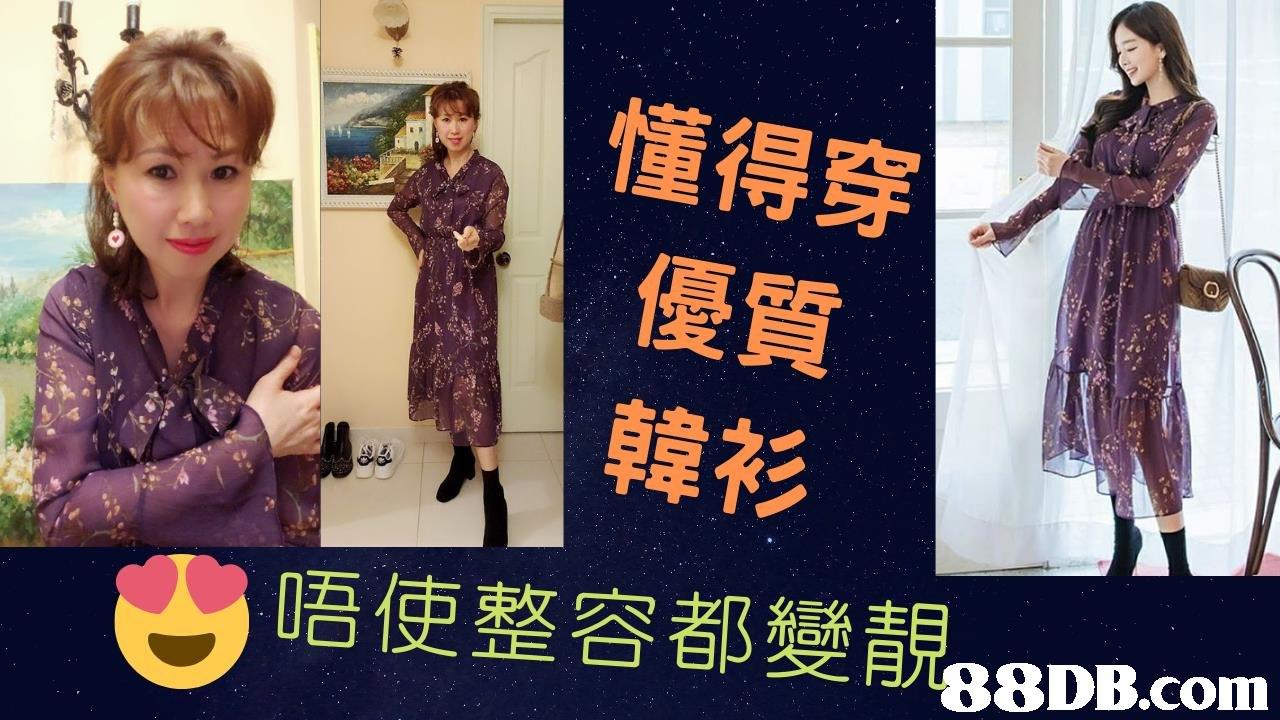 9 懂得穿 優質 韓衫 唔使整容都變靚 台1史瑩谷Ep僰月's 8DB.com  Clothing,Fashion,Dress,Fashion design,Outerwear
