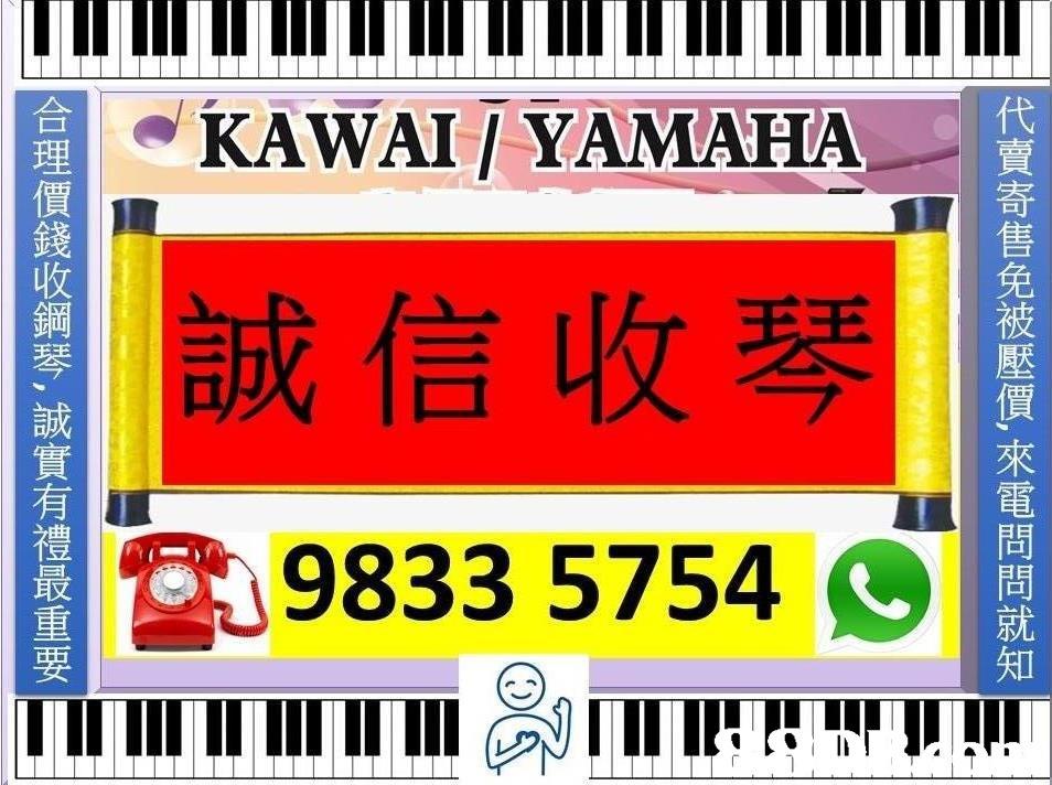 ulwi KAWAI/ YAMAHA 引 誠信收琴 29833 5754 UI 1代賣寄售免被壓價,來電問問就知 11口 9 合理價錢收鋼琴,誠實有禮最重要  Font