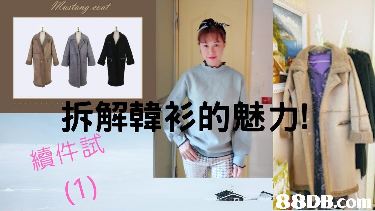 拆解韓衫的魅力! 續件試 8DB.com  Clothing,Clothes hanger,Outerwear,Room,