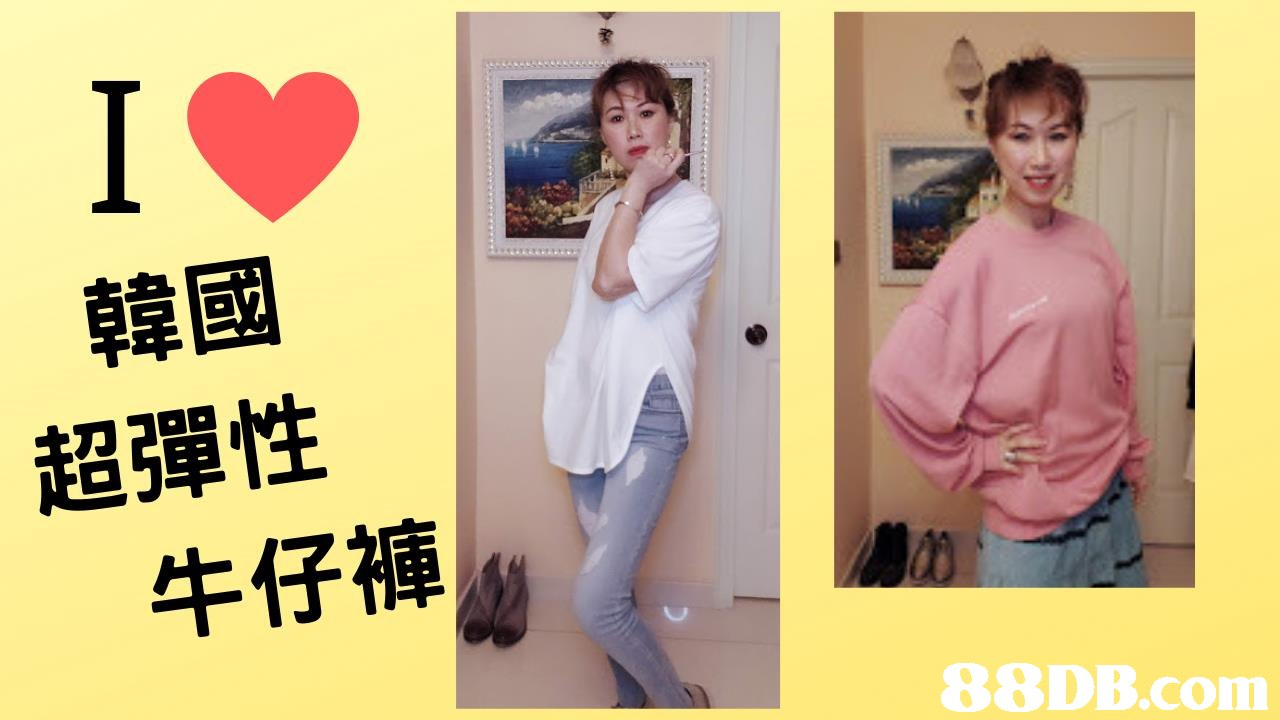 韓國 超彈性 牛仔褲   Clothing,Yellow,Jeans,Shoulder,Outerwear